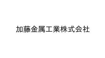加藤金属工業株式会社
