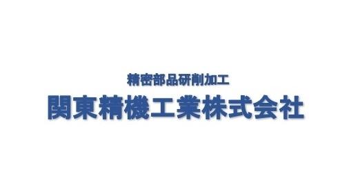 関東精機工業株式会社