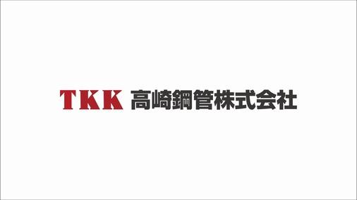 高崎鋼管株式会社