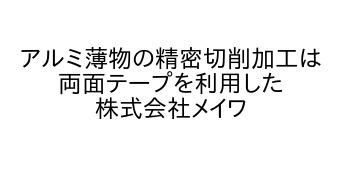 株式会社メイワ