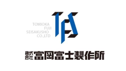 株式会社富岡富士製作所