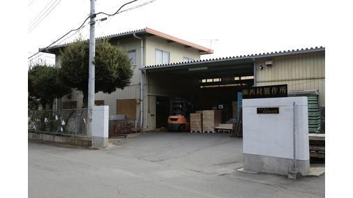 株式会社西村製作所