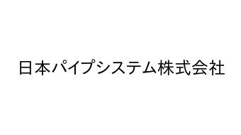 日本パイプシステム株式会社