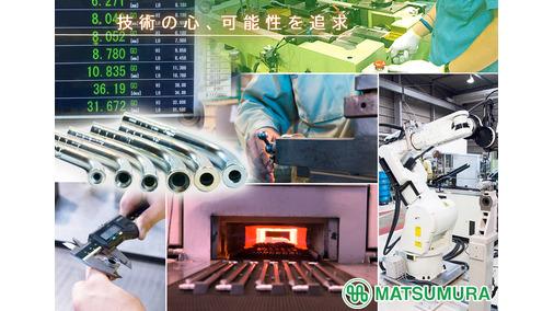 株式会社松村機械製作所