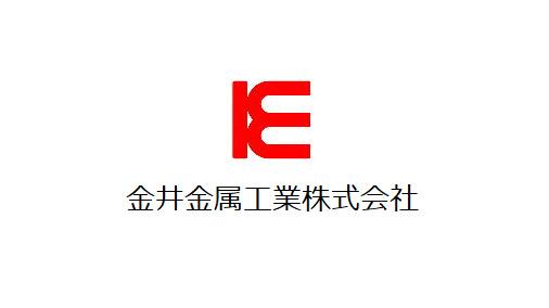 金井金属工業株式会社