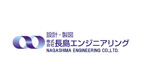株式会社 長島エンジニアリング