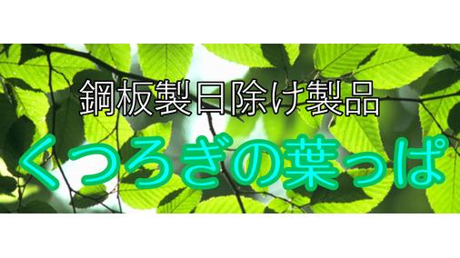日栄鋼材株式会社