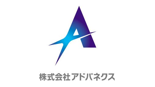 株式会社アドバネクス