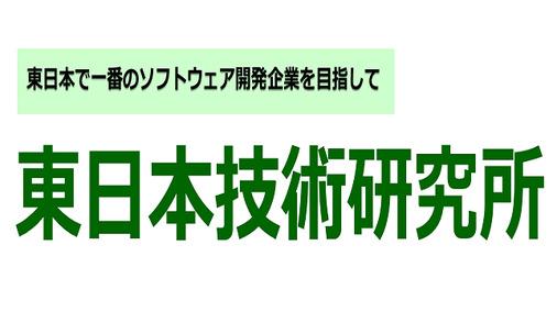 株式会社東日本技術研究所
