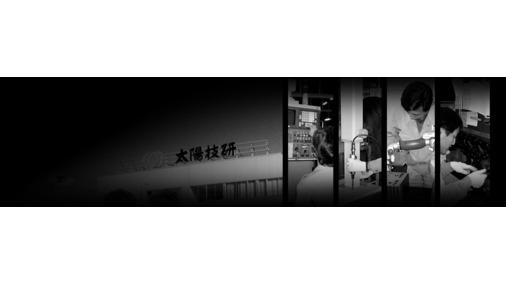 株式会社太陽技研