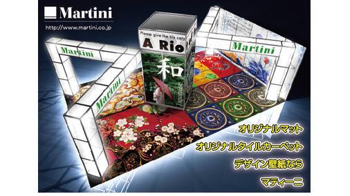 株式会社マティーニ